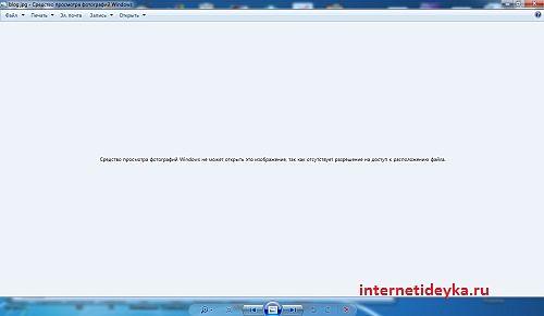Попытка открыть файл изображения из запрещенного размещения-8