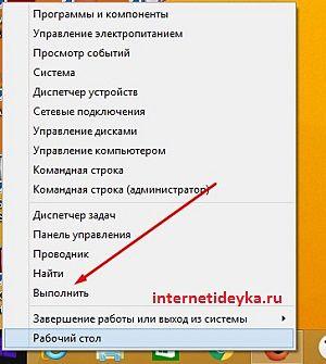 В Пуске найдем Выполнить-3