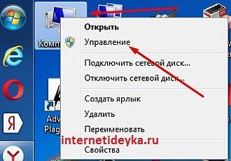 Управление контекстного меню Мой Компьютер-24