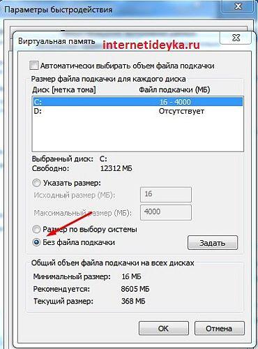 Установим флажок Без файла подкачки-6