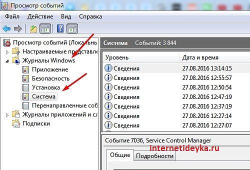 Журналы Windows и системные события-9