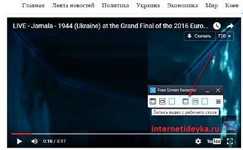 Минималистичный интерфейс Free Screen Recorder-14
