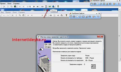 Сборка файла-26