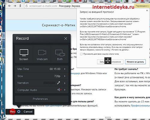 Screencast ограничивает область видеозаписи с экрана-19
