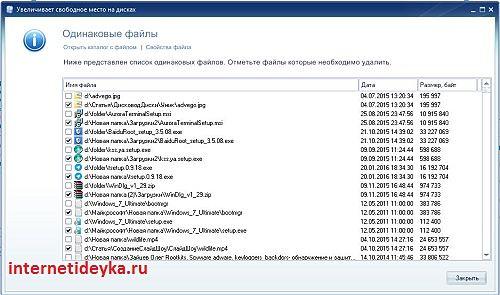 Программа выделяет повторяющиеся файлики-26