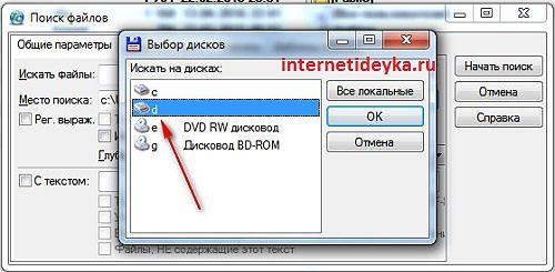 Выберем диск D-4