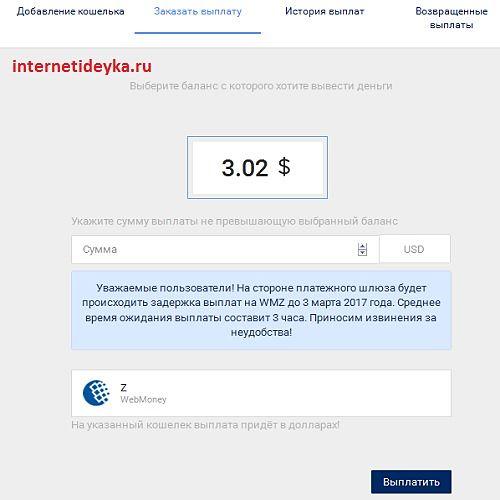 Как заказать выплату в EpnCashBack-25