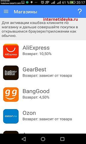Мобильное приложение кэшбэк-сервиса -14