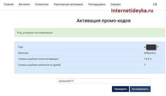 Промо-код aliexpress активирован-11