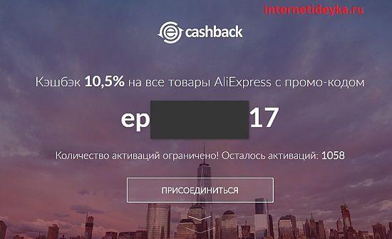 Промо-код на Алиэкспресс-9