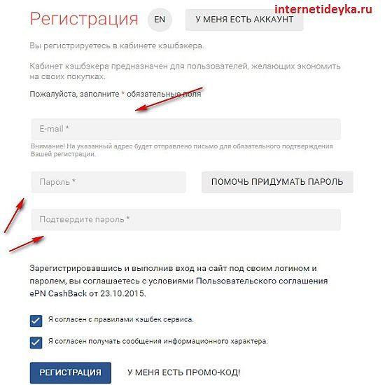 Страница регистрации в EpnCashBack-1