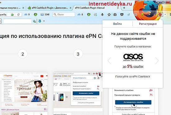 Установленный плагин в Mozilla Firefox-22