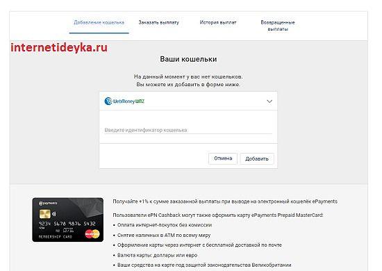 Веб-страничка добавления электронного кошелька-24