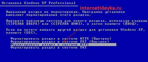 Форматирование при установке в Windows XP-7