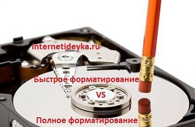 Разница между быстрым и полным форматированием